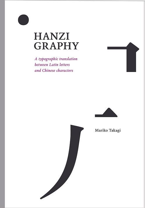 HANZIGRAPHY by Mariko Takagi
