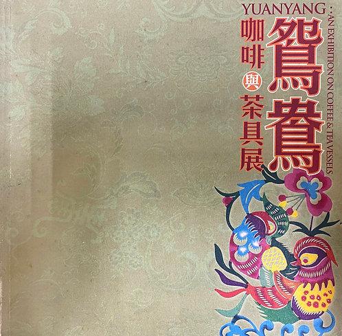 鴛鴦:咖啡與茶具展 Yuanyang: An Exhibition on Coffee & Tea Vessels