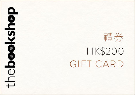 本書店禮券 $200 Gift Card