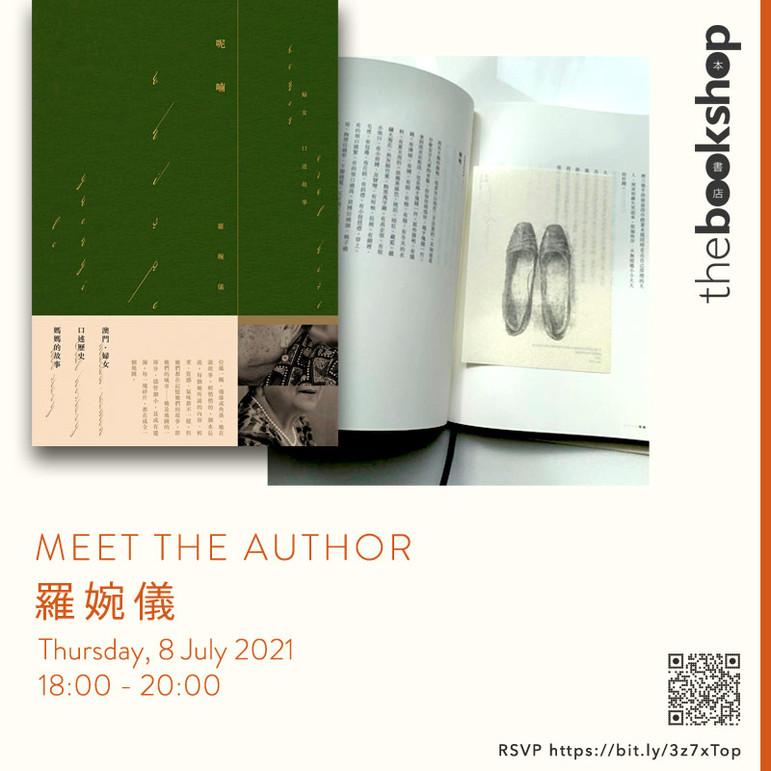 Meet Lo Yuen-yi