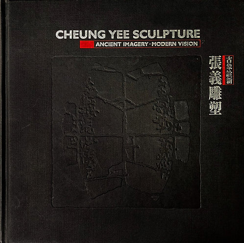 張義雕塑 - 古象詮新  CHEUNG YEE Sculpture : Ancient Imagery - Modern Vision