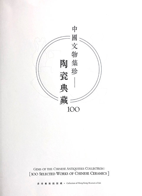 中國文物集珍 - 陶瓷典藏100 | 100 SELECTED WORKS OF CHINESE CERAMICS