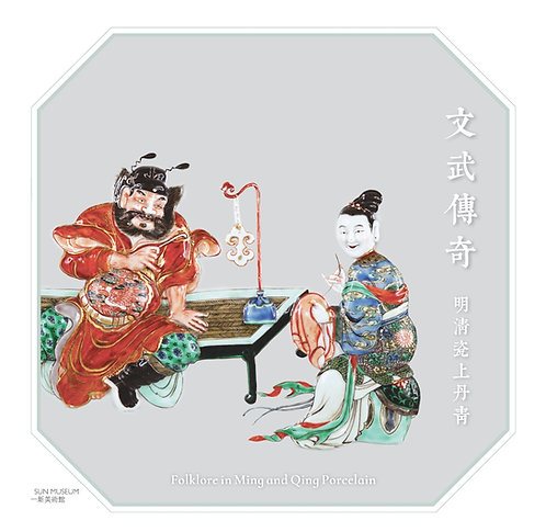 FOLKLORE IN MING AND QING PORCELAIN | 文武傳奇:明清瓷上丹青