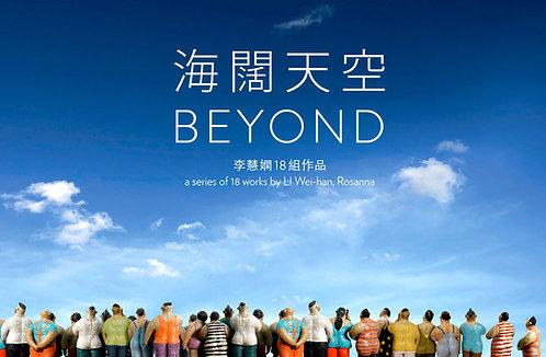 「海闊天空」明信片册子  BEYOND Postcard Book | 李慧嫻 Rosanna Li Wei-han
