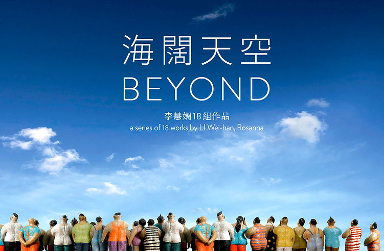 Beyond-9789887420712-Cover.jpg