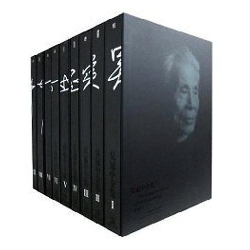 吴冠中全集 精装正版10册 Wu Guanzhong Complete Collection (Set of 10)