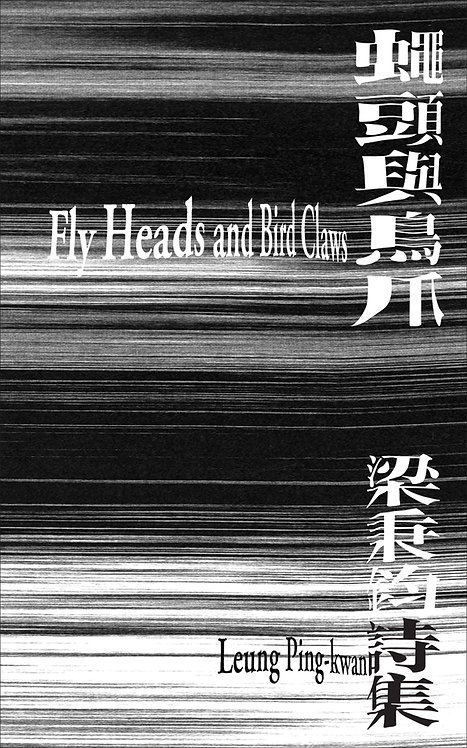 FLY HEADS AND BIRD CLAWS 蠅頭與鳥爪——梁秉鈞詩集