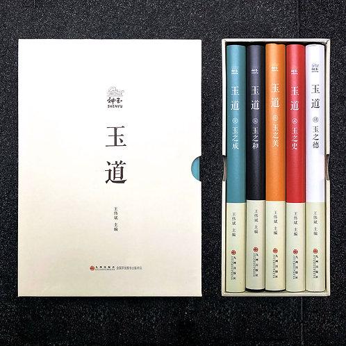 玉道 (套裝全5冊), 編者 王偉斌 - 神玉藝術館館長
