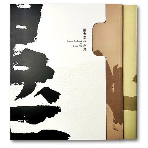 區大為作品集  Selected Brushwork by Ou Da Wei