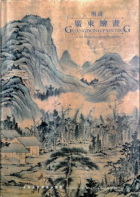 Guangdong Painting of The Ming and The Qing Dynasties 明清廣東繪畫