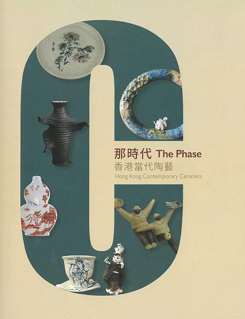 那地方:鄧凝序姿采風  The Phase: Hong Kong Contemporary Ceramics