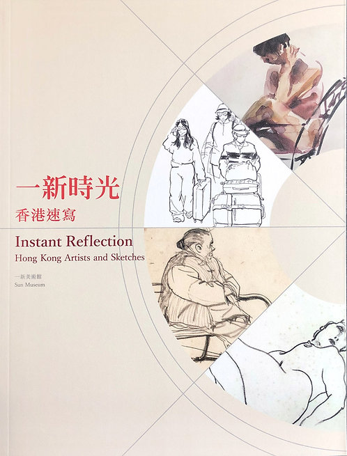 Instant Reflection: Hong Kong Artists and Sketches  一新時光:香港速寫