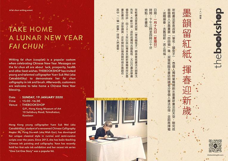 Fai Chun Calligraphy, Lunar New Year Blessing at THEBOOKSHOP