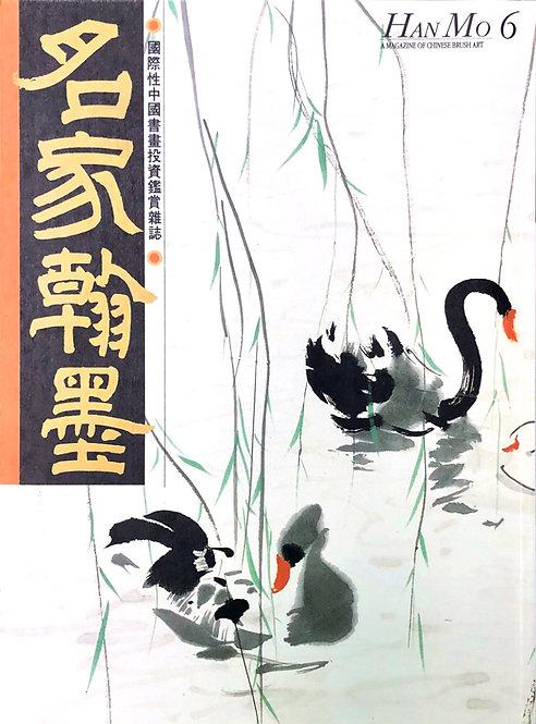 吳冠中 Wu Guangzhong - Han Mo 6