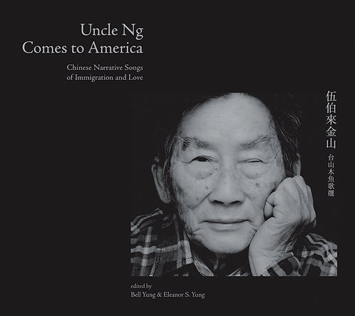 UNCLE NG COMES TO AMERICA edited by Bell Yung & Eleanor S. Yung