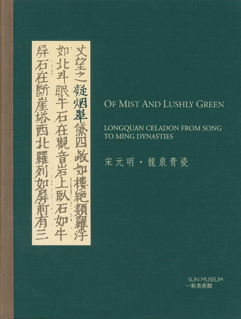 OF MIST AND LUSHLY GREEN: Longquan Celadon from Song to Ming Dynasties | 龍泉青瓷