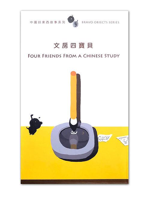 文房四寶貝 (繁體中文) Four Friends from Chinese Studies