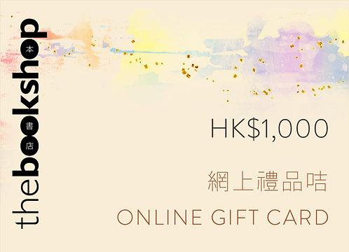 本書店網上禮品咭 $1,000 Online Gift Card