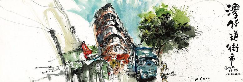 Wanchai Wet Market, watercolour sketch by Alan Cheung
