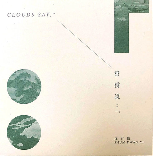 "CLOUDS SAY,"" by SHUM KWAN-YI"