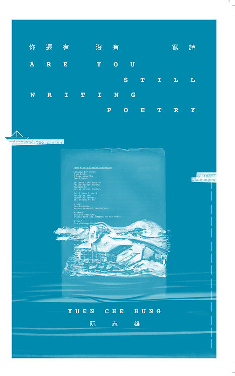 ARE YOU STILL WRITING POETRY Written and translated by Yuen Che Hung
