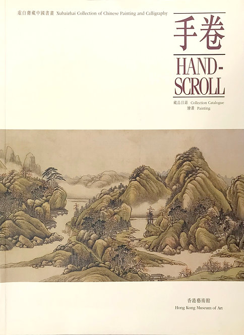 虛白齋藏中國書畫 ─ 手卷(平裝) Xubaizhai Collection of Hand Scroll