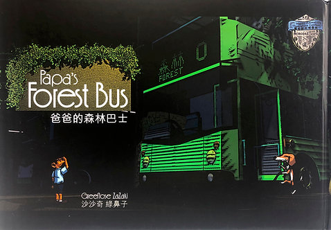 PAPA'S FOREST BUS written by illustrated by GreeNose ZaZaki