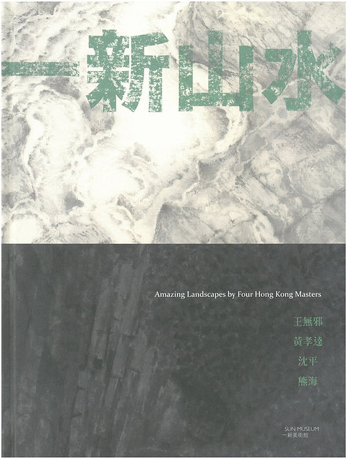 AMAZING LANDSCAPES BY FOUR HONG KONG MASTERS  |  一新山水:王無邪、黃孝逵、沈平、熊海