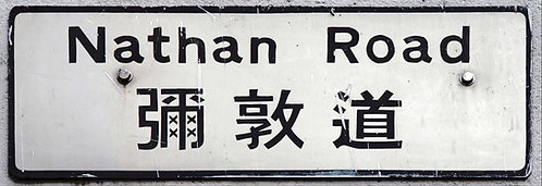 NATHAN ROAD by Kenneth Lo