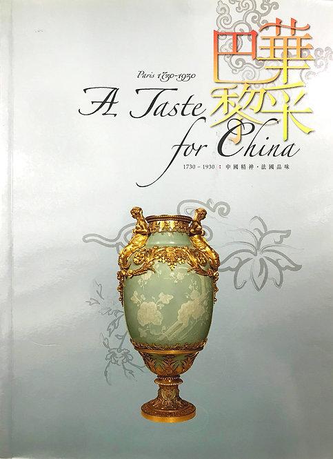華采巴黎1730-1930:中國精神‧法國品味 Paris 1730-1930: A Taste for China