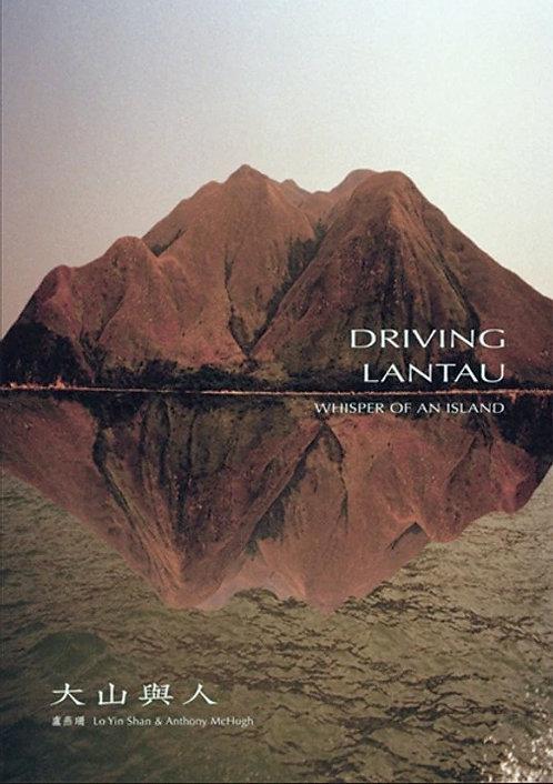 DRIVING LANTAU - WHISPER OF AN ISLAND by Lo Yin Shan & Anthony McHugh