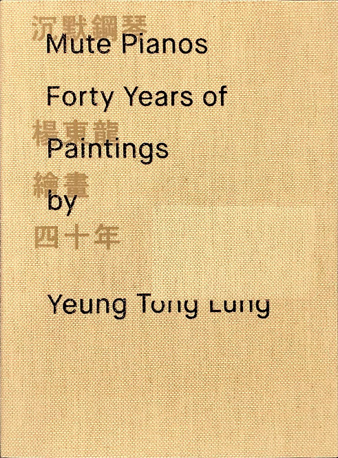 Mute Pianos : Forty Years of Paintings by Yeung Tong Lung 沉默鋼琴 楊東龍繪畫四十年