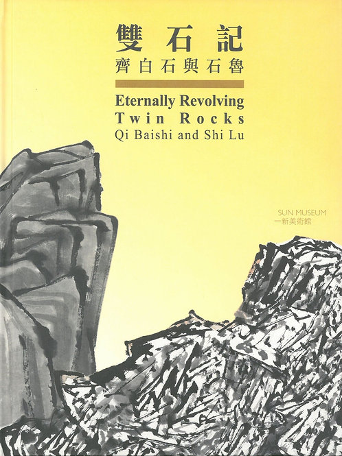 ETERNALLY REVOLVING TWIN ROCKS: Qi Baishi and Shi Lu  |  雙石記:齊白石與石魯