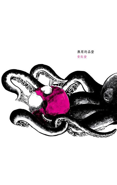 UNSEEMINGLY LASTING 無用的晶瑩 poems by Sonia Wong 黃鈺螢 art by Vincy Chan 陳韞