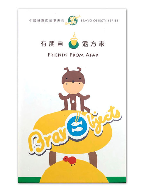 有朋自遠方來 Friends from Afar (繁體中文)