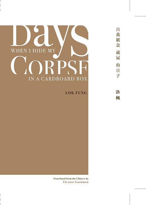 DAYS WHEN I HIDE MY CORPSE IN A CARDBOARD BOX  自我紙盒藏屍的日子 poems by Lok Fung 洛楓