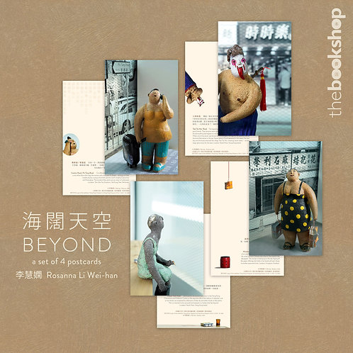 「海闊天空」明信片  BEYOND Postcard Set | 李慧嫻 Rosanna Li Wei-han