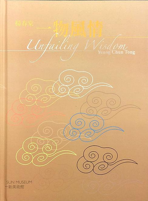 Unfailing Wisdom 一物風情 by YEUNG Chun Tong 楊春棠