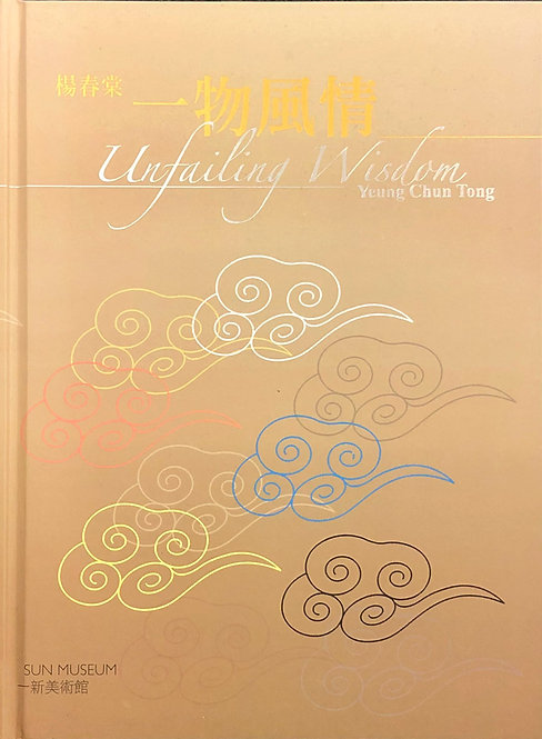 一物風情  Unfailing Wisdom by YEUNG Chun Tong 楊春棠