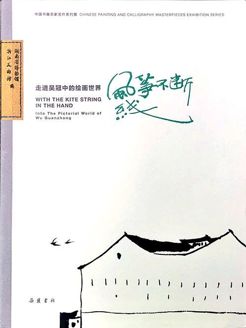 風箏不斷線:走進吳冠中的繪畫世界 Wu Guangzhong