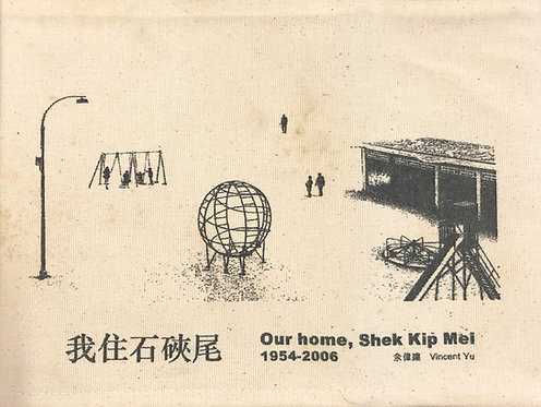 OUR HOME, SHEK KIP MEI 1954-2006  by Vincent Yu