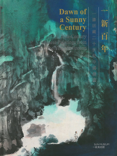 DAWN OF A SUNNY CENTURY: 20th-Century Chinese Paintings from the YitaoCollection
