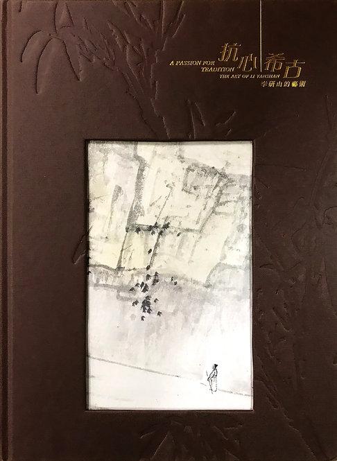 抗心希古 ─ 李硏山的藝術 A Passion for Tradition: The Art of Li Yanshan