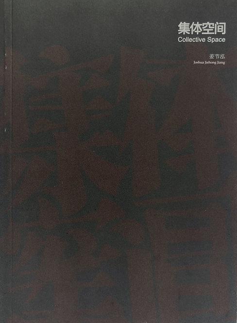 COLLECTIVE SPACE, Joshua Jiehong Jiang