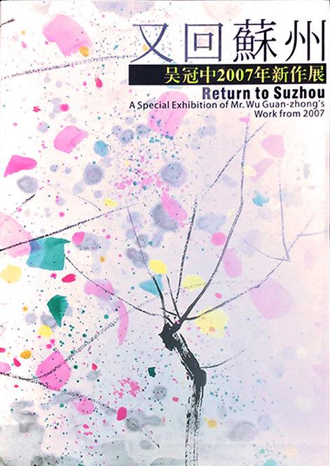又回蘇州 - 吳冠中2007年新作展(蘇州博物館)Wu Guangzhong: Return to Suzhou