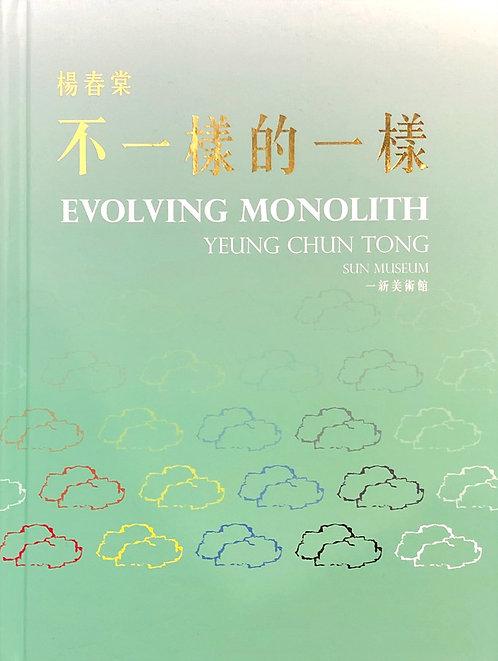 不一樣的一樣  Evolving Monolith by YEUNG Chun Tong 楊春棠