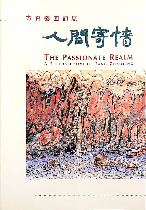 人間寄情 - 方召麐回顧展 The Passionate Realm: A Retrospective of Fang Zhaoling