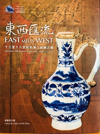 East Meets West - Maritime Silk Routes in the 13th-18th Centuries -  東西匯流—十三至十八世