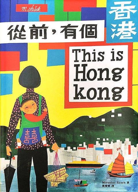 從前,有個香港 | Miroslav Šašek