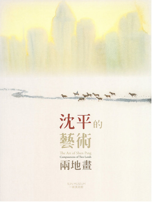 THE ART OF SHEN PING: Compositions of Two Lands  |  沈平的藝術:兩地畫